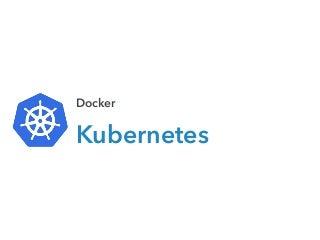 DockerとKubernetesが作る未来