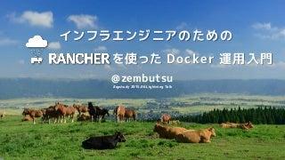 インフラエンジニアのためのRancherを使ったDocker運用入門