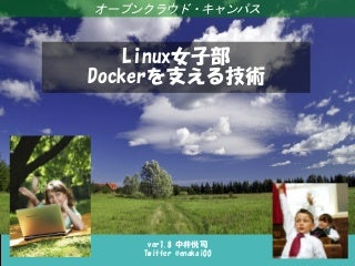 Dockerを支える技術