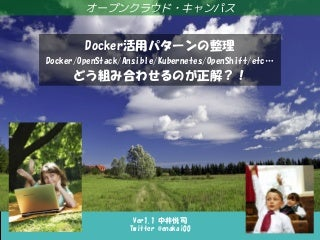 Docker活用パターンの整理 ― どう組み合わせるのが正解?!