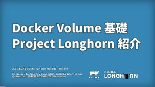 Docker volume基礎/Project Longhorn紹介
