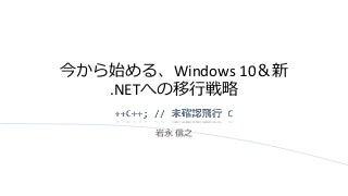 今から始める、Windows 10&新.NETへの移行戦略
