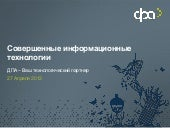 презентация Dpa perfecting-it ru