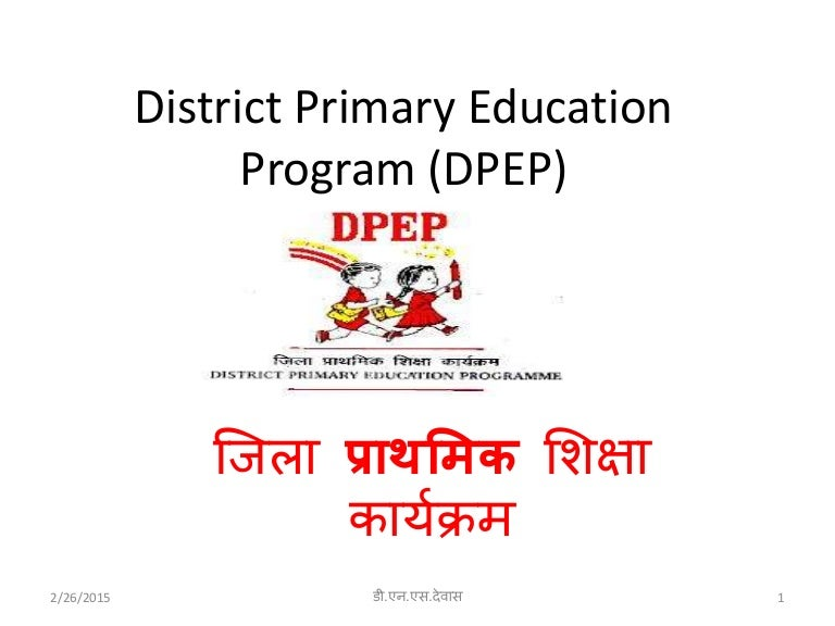 Image result for District Primary Education Programme