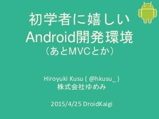 【DroidKaigi2015】初学者に嬉しいAndroid開発環境(あとMVCとか)