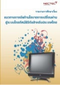 Digital TV Report