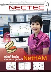NECTEC E-magazine Vol.1