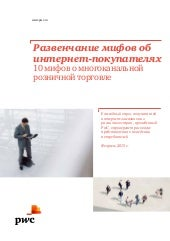 E multichannel-retailing-report-rus...