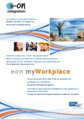HRM & Process Workflows (Greek)