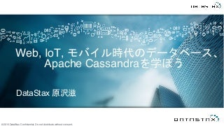 [db tech showcase Tokyo 2015] E35: Web, IoT, モバイル時代のデータベース、Apache Cassandraを学ぼう