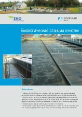 EKO Building Technology - Биологиче...