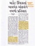 Economic Times Gujarati Nov, 21 2009
