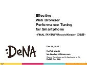 Effective web performance tuning for smartphone