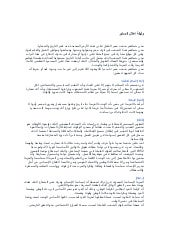 Egyptian constitution   arabic