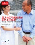 The Shifting Landscape of Healthcare in Asia Pacific: Chinese Version. 亚太地区不断变化的医药卫生格局