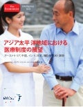The Shifting Landscape of Healthcare in Asia-Pacific: Japanese version 太平洋地域における医療制度の展望