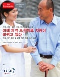 The Shifting Landscape of Healthcare in Asia-Pacific: Korean Version 아태 지역 보건의료 지형이 바뀌고 있다