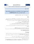 Elaich_adopt_a_site_guidelines_in_situ_study_arabic
