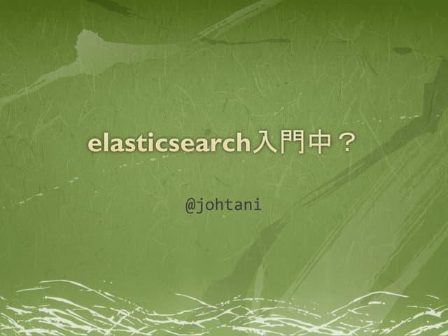Elasticsearch入門 pyfes 201207
