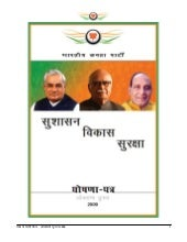 Election manifesto hindi