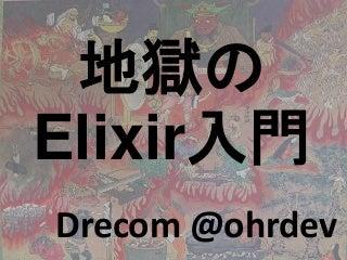地獄のElixir(目黒スタートアップ勉強会)