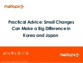 David Mccarthy 'Practical Advice - Small changes make a big difference in Korea and Japan' Metaps