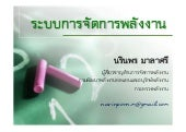 Thailand Energy Management System