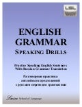 New!  English/Russian Speaking Drill Book by Larisa School of Language Nikolaev Ukraine