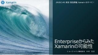 Enterpriseから見たXamarinの可能性