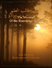 En the manners-of-the-knowledge-seeker
