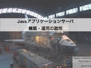 Javaアプリケーションサーバ 構築・運用の勘所