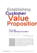 Establishing customer value_proposition_20121109