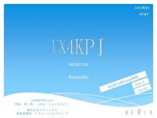 【eVar7】UX4KPI_web担当者forum_part1.2