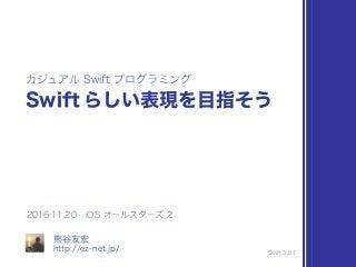 Swift らしいコードを目指そう #eventdots