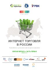 Ewdn  e commerce in russia 2014 part1