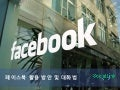 Facebook User Training_How_to_Communication_way