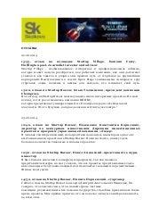 02 03.06.2014 отзывы-startup village