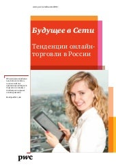 Finding the future_online_rus