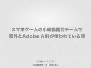 スマホゲームの小規模開発チームで意外とAdobe AIRが使われている話