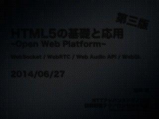 HTML5の基礎と応用 ~Open Web Platform~ WebSocket / WebRTC / Web Audio API / WebGL 第三版
