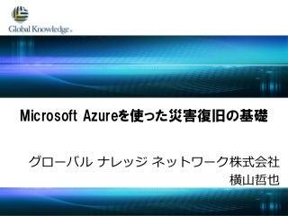 G tech2016 Azureを使った災害復旧の基礎