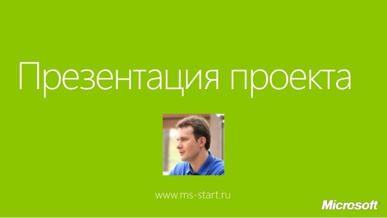 Презентация проекта инвестору