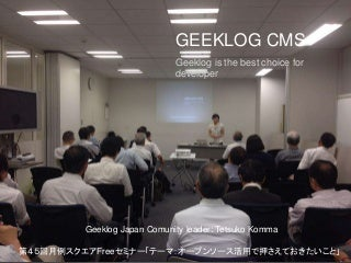 Geeklog2.1新機能紹介 20140723