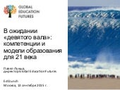GEF Moscow EdCrunch - Preparing for the tide