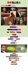 GEORGE ZIMMERMAN'S NOT GUILTY VERDICT - NOT SO FAST (chinese   simplified)