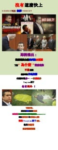 GEORGE ZIMMERMAN'S NOT GUILTY VERDICT - NOT SO FAST (chinese   traditional)
