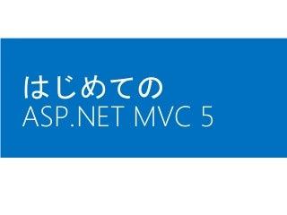 はじめてのASP.NET MVC5
