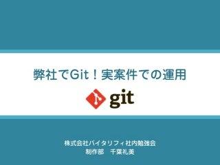 【社内勉強会】弊社でGit!実案件での運用
