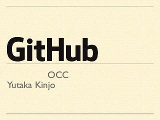 会社に Github導入した話