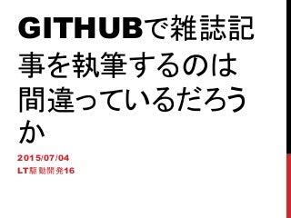 Git hubで雑誌記事を執筆するのは間違っているだろうか